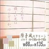 障子風スクリーン風和璃(フワリ)88×135(cm) きなり(rh-1190s)