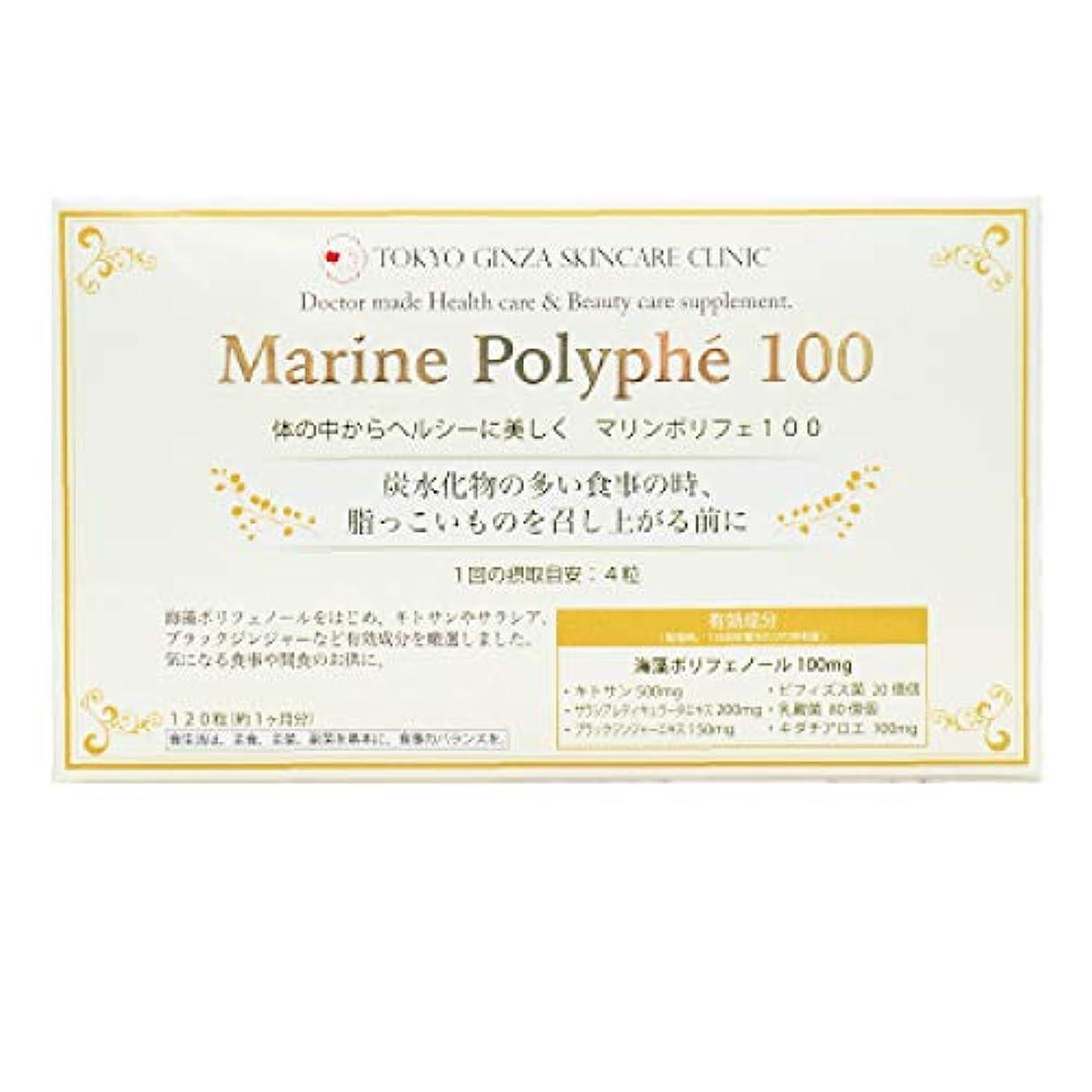 累積仕出しますお酢セルピュア マリンポリフェ100(120粒)