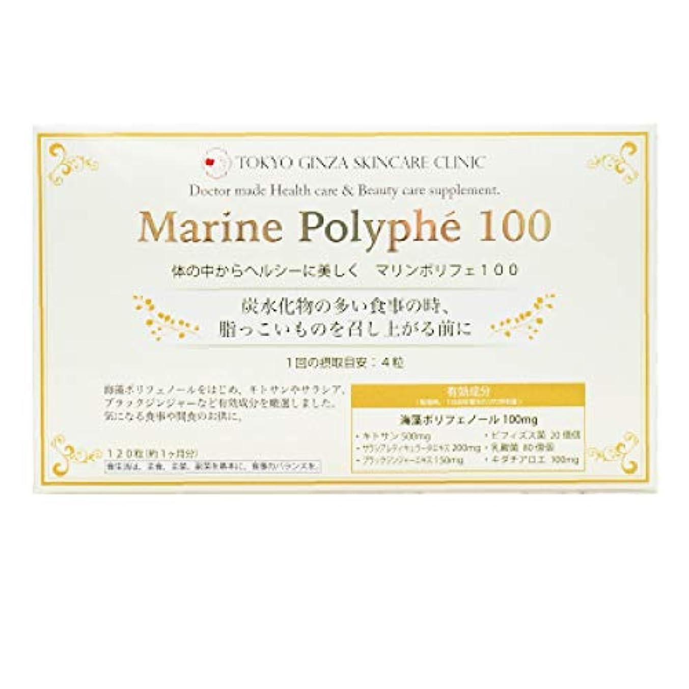 うがい硬い航海セルピュア マリンポリフェ100(120粒)
