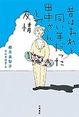 特別企画 椰月美智子さん×朝比奈あすかさんトークイベント&サイン会