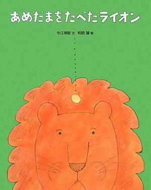 あめだまをたべたライオン (おはなしえほんシリーズ)の詳細を見る