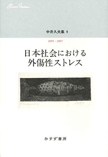 中井久夫集 9――日本社会における外傷性ストレス 2005-2007
