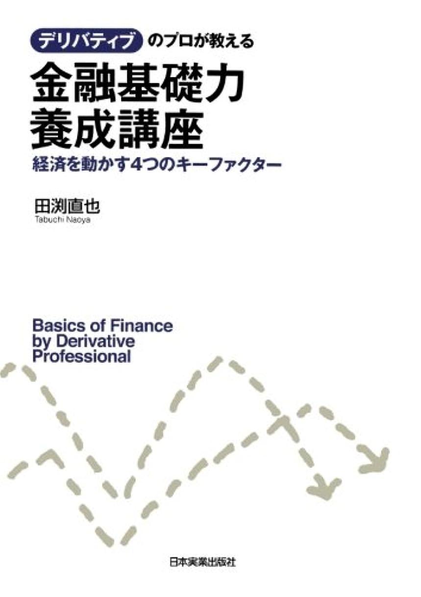 フェード増幅にやにやデリバティブのプロが教える 金融基礎力養成講座