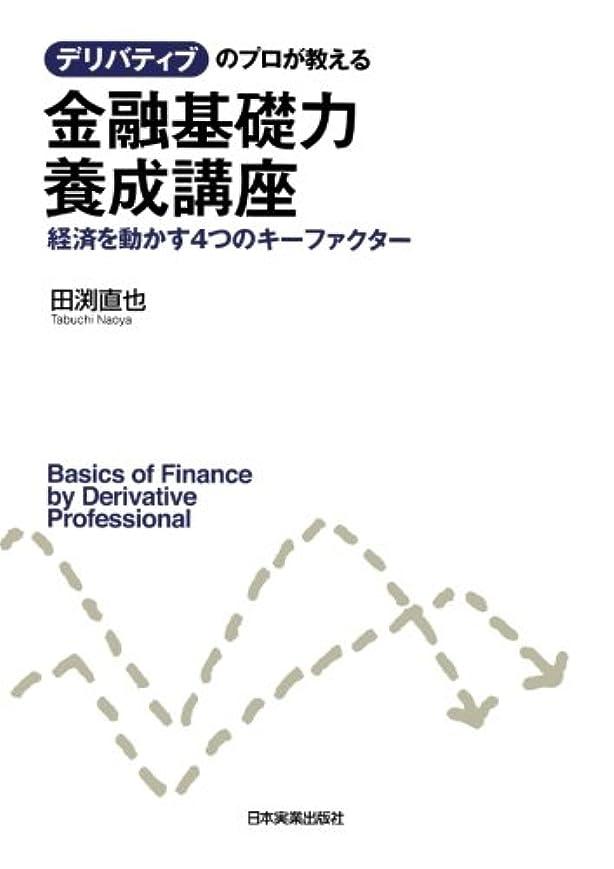 適性結論父方のデリバティブのプロが教える 金融基礎力養成講座