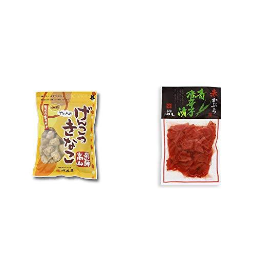 [2点セット] 飛騨 打保屋 駄菓子 黒胡麻こくせん(130g)・飛騨山味屋 赤かぶら 青唐辛子漬(140g)