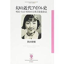 幻の近代アイドル史: 明治・大正・昭和の大衆芸能盛衰記 (フィギュール彩)