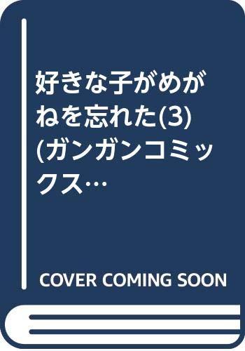 好きな子がめがねを忘れた(3) (ガンガンコミックスJOKER)