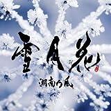 雪月花 / 湘南乃風