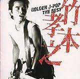 GOLDEN J-POP/THE BEST 竹本孝之