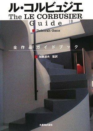 ル・コルビュジエ 全作品ガイドブックの詳細を見る