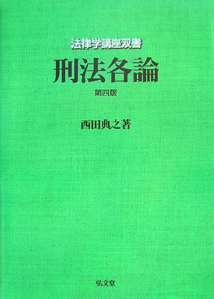 刑法各論 第4版 (法律学講座双書)の詳細を見る