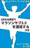 1日30分練習でマラソンサブ3.5を達成する方法: 忙しいサラリーマンでもできる!