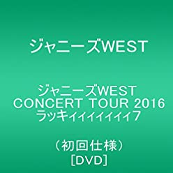 ジャニーズWEST CONCERT TOUR 2016 ラッキィィィィィィィ7(初回仕様) [DVD]