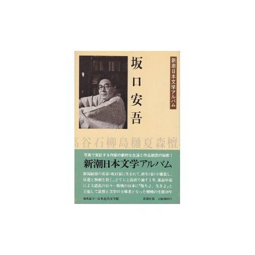 坂口安吾 (新潮日本文学アルバム)の詳細を見る