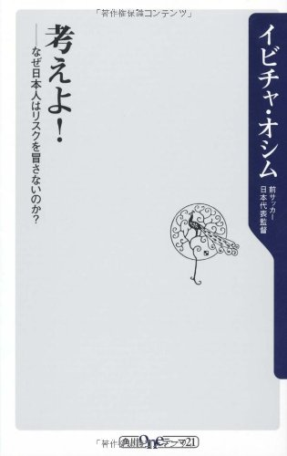 考えよ! ――なぜ日本人はリスクを冒さないのか? (角川oneテーマ21 A 114)の詳細を見る