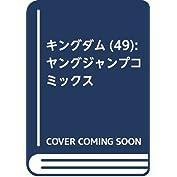 キングダム(49): ヤングジャンプコミックス