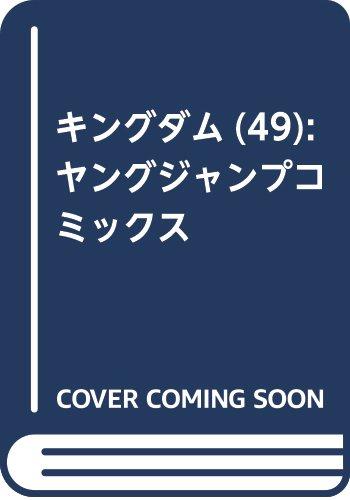 キングダム(49): ヤングジャンプコミックス...