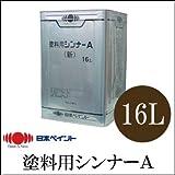 日本ペイント 塗料用シンナーA(新) 16L ペイントうすめ液
