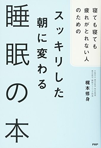 寝ても寝ても疲れがとれない人のための スッキリした朝に変わる睡眠の本