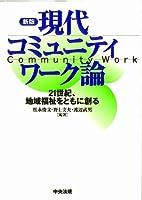 新版 現代コミュニティワーク論―21世紀、地域福祉をともに創る
