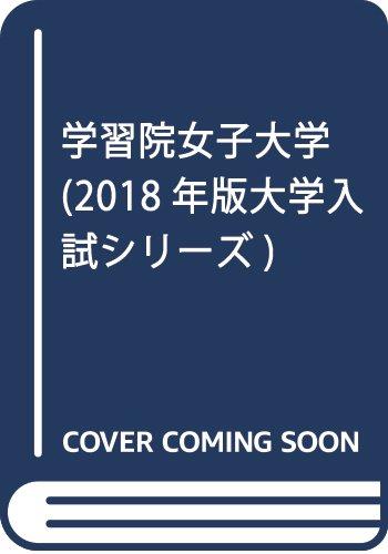 学習院女子大学 (2018年版大学入試シリーズ)