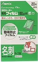 アスカ(Asmix) ラミネートフィルム 厚口 150μ 名刺サイズ 20枚入 BH072