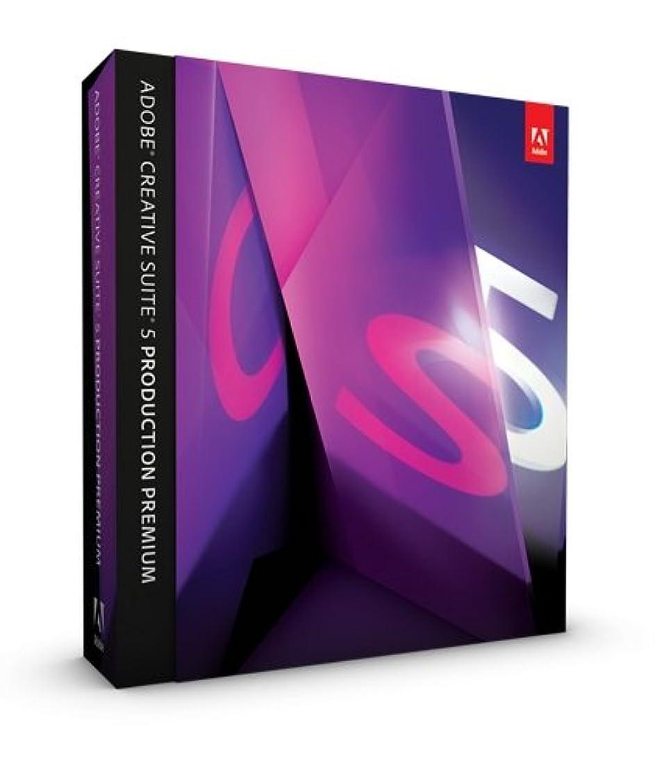文庫本リマーク見えるAdobe Creative Suite 5 Production Premium Windows版 (旧製品)