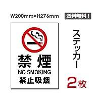 「禁煙」【ステッカー シール】 タテ・大 200×276mm 2枚、4枚、6枚、10枚組(sticker-001) (2枚組)