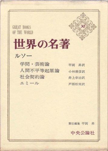 世界の名著〈第30〉ルソー (1966年)学問・芸術論 人間不平等起源論 社会契約論 エミールの詳細を見る