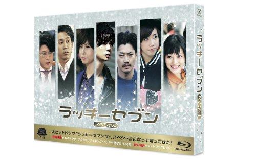 ラッキーセブン スペシャル [Blu-ray]