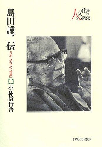 島田謹二伝:日本人文学の「横綱」 (シリーズ・人と文化の探究)