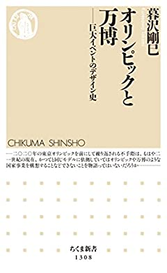 オリンピックと万博: 巨大イベントのデザイン史 (ちくま新書 1308)