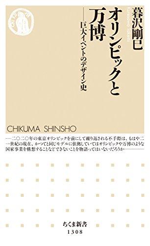 オリンピックと万博 (ちくま新書)