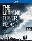 倒壊する巨塔 -アルカイダと「9.11」への道 ブルーレイ コン...[Blu-ray/ブルーレイ]