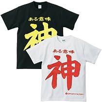 ≪ ある意味 神 ≫ おもしろメッセージTシャツ ORT-21027 Lサイズ ホワイト