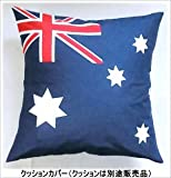 クッションカバー国旗柄 オーストラリア国旗柄 豪州(綿コットン100% 約45×45cm)