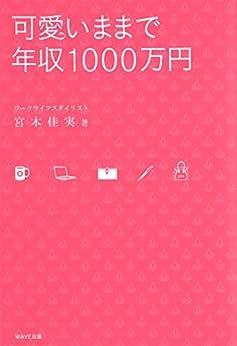 [宮本 佳実]の可愛いままで年収1000万円
