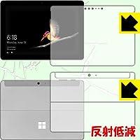 特殊素材で衝撃を吸収 衝撃吸収[反射低減]保護フィルム Surface Go 両面セット 日本製
