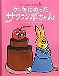 ケーキにのったさくらんぼちゃん (ラプーたんていのじけんぼ(4))