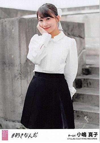 【小嶋真子】 公式生写真 AKB48 #好きなんだ 劇場盤 ...