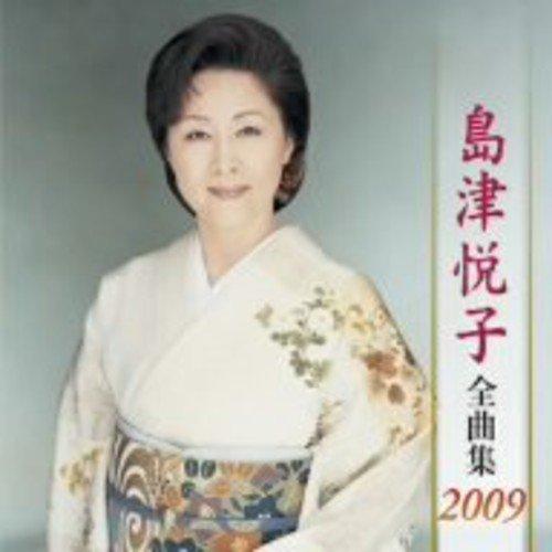 島津悦子全曲集2009
