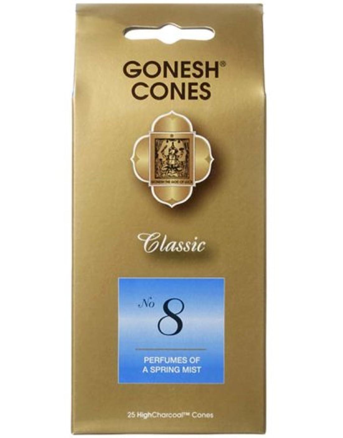 同情的リークルビーガーネッシュ(GONESH) ナンバー インセンス コーン No.8 25個入(お香)