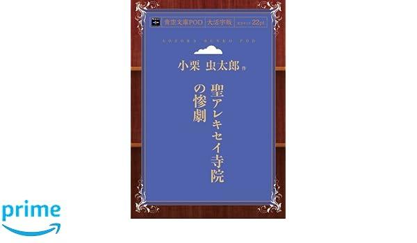 聖アレキセイ寺院の惨劇 (青空文...