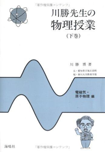 川勝先生の物理授業〈下巻〉電磁気・原子物理編の詳細を見る