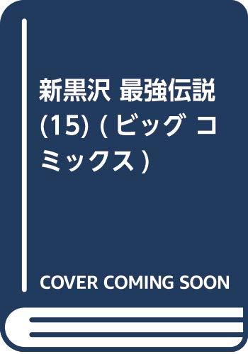 新黒沢 最強伝説 (15) (ビッグ コミックス)