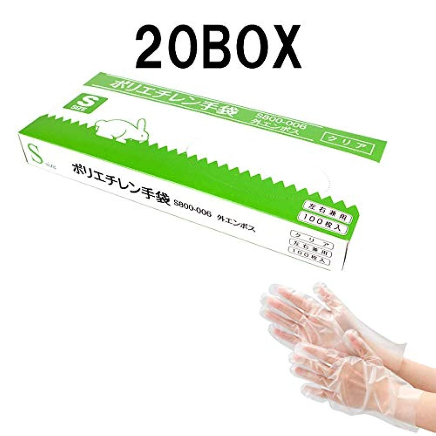 動脈揃えるケーブルカー(2000枚) 使い捨て ポリエチレン手袋 Sサイズ 100枚入り×20BOX クリア色 左右兼用 外エンボス 食品衛生法適合品