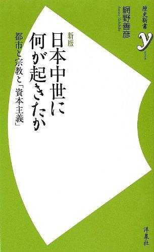 新版 日本中世に何が起きたか (歴史新書y)の詳細を見る