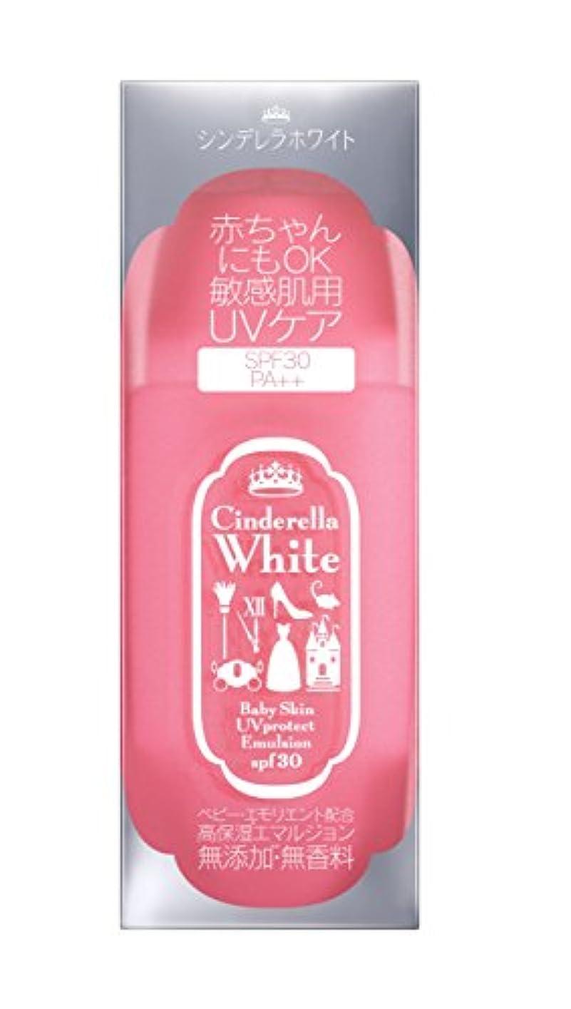 国民コード記念品シンデレラホワイト ベビースキン UVプロテクト・エマルジョン 60ml