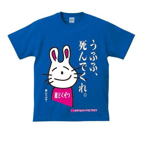 毒舌うさこシリーズ ≪ うふふ、死んでくれ。痛いやつだな? ≫ おもしろメッセージTシャツ ORT-21040 Sサイズ ブルー