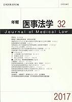 年報医事法学 第32号